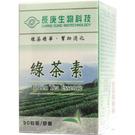 長庚生技 綠茶素 90顆【瑞昌藥局】004014