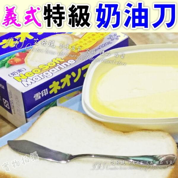 義式特級奶油刀 草莓醬 巧克力醬 花生醬 早餐甜點Diy-艾發現