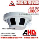 高雄/台南/屏東市監視器 偽裝偵煙型攝影機 1080P 標準3.7mm  AHD高清類比攝影機 針孔