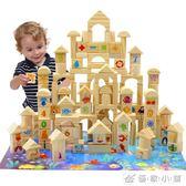 原木制兒童無漆積木玩具1-2周歲益智拼裝3-6歲男女孩益智7-8-10歲理想潮社