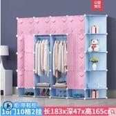 簡易衣柜簡約現代經濟型組裝單人塑料衣櫥兒童收納柜子WY【全館免運低價沖銷量】