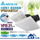 台達電子 VFB21ABT2-F 濾網型循環換氣扇 通風扇《HY生活館》水電材料專賣店