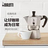 摩卡壺手沖咖啡壺煮家用意大利便攜意式濃縮滴濾壺 幸福第一站