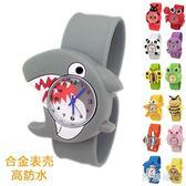 兒童學生防水電子錶可愛玩具男女孩手錶動物鯊魚章魚海星海豚熊貓 ZJ1419 【雅居屋】