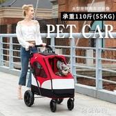 寵物手推車 BELLO大型寵物推車大型犬狗狗手推車折疊大空間承重55KG外出行用 MKS阿薩布魯