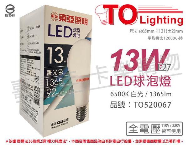 TOA東亞 LLA018P-13AAD LED 13W 6500K 白光 E27 全電壓 球泡燈 _ TO520067