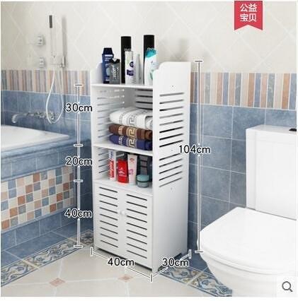 置物架浴室收納櫃落地置地式儲物櫃-7805小號