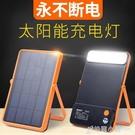 太陽能戶外手提燈可充電便攜露營燈超亮照明家用應急燈野營帳篷燈 格蘭小鋪