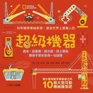 又敗家@國家地理10合1超級機器玩具書B00194齒輪槓桿滑輪活塞原理DIY科學玩具模型
