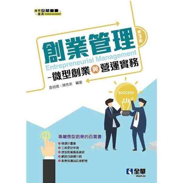創業管理:微型創業與營運實務(第3版)