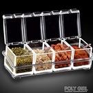 亞克力調料組合套裝家用四格一體鹽罐糖罐干調味料罐子廚房收納盒 夏季狂歡