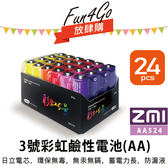 放肆購 ZMI 紫米 3號 鹼性電池 AA524 (24入) 彩虹電池 ZI5 AA LR6 5號電池