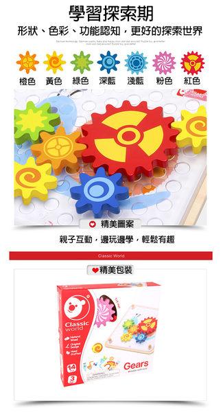 木製玩具  classic world 創意齒輪遊戲組