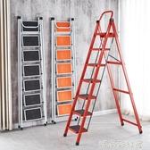 家用七步折疊梯子多功能防滑加厚人字梯閣樓伸縮室內梯子移動樓梯MBS『「時尚彩紅屋」