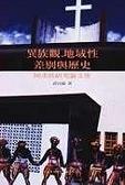 二手書博民逛書店《異族觀地域性差別與歷史:阿美族��究論文集》 R2Y ISBN:9860012369