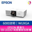 分期0利率 EPSON 愛普生 EB-L...