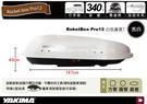 ||MyRack|| 【舊款限量出清】YAKIMA ROCKET BOX PRO 12S WHITE火箭車頂箱 雙開 白