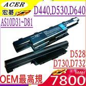 GATEWAY電池(九芯超長效)-捷威電池 EMACHINES,D440,D4,D528,D530,D640G D642,D728,D730G,AS10D71