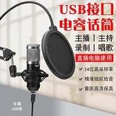 擴音器 手機直播麥克風USB專業電容電腦筆記本蘋果錄音K歌YY游戲主播話筒