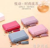 卡包 卡包女式韓版多卡位牛皮大容量卡夾拉錬卡包信用卡套薄卡片包 唯伊時尚