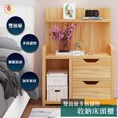 【家適帝】雙抽屜多格儲物收納床頭櫃原木紋色