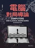 (二手書)電腦對局導論