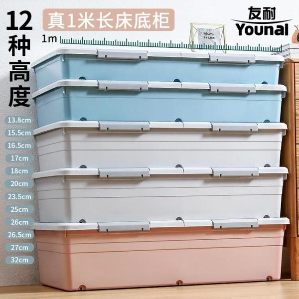 友耐床底收納箱帶輪扁平整理箱矮抽屜式床底下收納神器床下收納盒 「顯示免運」