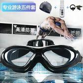 大框近視防霧高清男女片游泳眼鏡泳帽PLL3010【男人與流行】