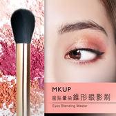 【Miss.Sugar】MKUP 美咖 服貼暈染錐形眼影刷【K4001896】