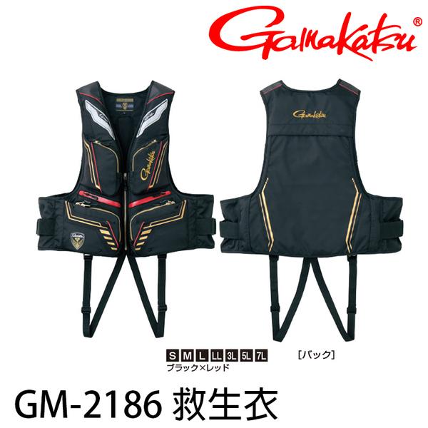 漁拓釣具 GAMAKATSU GM-2186 [救生衣]