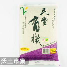 民豐有機胚芽米