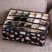 內衣收納可水洗折疊盒牛津布家用布藝分格整理箱【極簡生活】