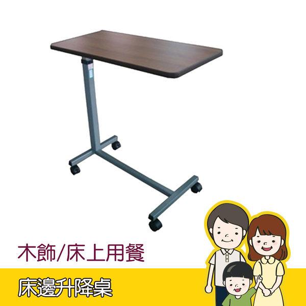 床邊升降桌 餐桌板/電動床/手搖床/病床 床上用餐/閱讀