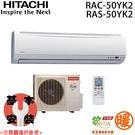 預購【HITACHI日立】6-8坪 變頻分離式冷暖冷氣 RAC-50YK2 / RAS-50YK2 免運費 送基本安裝
