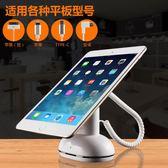 平板防盜器ipad展示架托蘋果手機體驗台充電架電腦報警鎖支架座  極客玩家