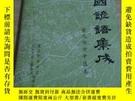二手書博民逛書店罕見中國諺語集成Y281661 重慶市市中區 出版1988