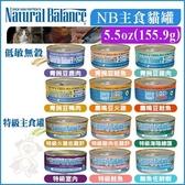 *WANG*美國Natural Balance《NB主食貓罐》5.5oz(155.9g)/罐 十二種口味可選 貓適用
