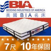 美國BIA名床-Detroit 獨立筒床墊-6×7尺特大雙人 10年保固 德國2.0mm獨立筒 吸熱釋壓 床沿不塌陷