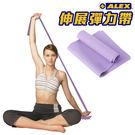 ALEX 伸展彈力帶紫厚度0.5mm (瑜珈繩 健身阻力帶 彈力繩 拉力帶 訓練帶 免運 ≡排汗專家≡