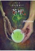 夜不語詭秘檔案109:茶聖(下)