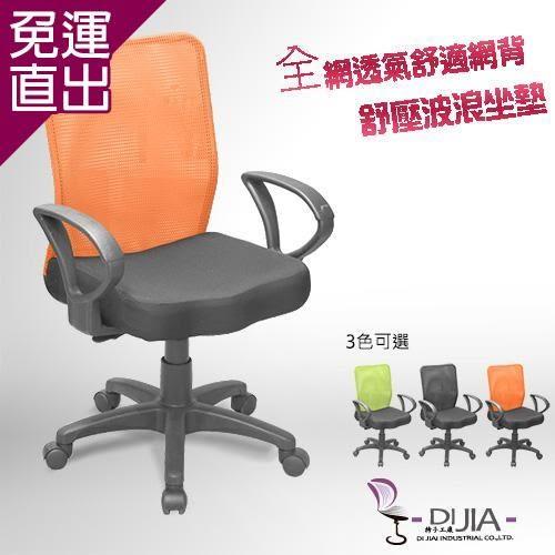 DIJIA B0020小A貝拉款辦公椅/電腦椅3色可選【免運直出】