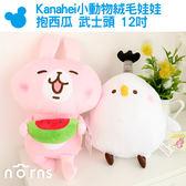 Norns【Kanahei小動物絨毛娃娃 抱西瓜 武士頭 12吋】正版 玩偶 小雞P助 小兔兔 卡娜赫拉 可愛禮物