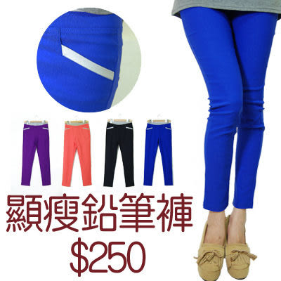 ☆ENTER☆內搭褲 韓系糖果色多彩彈性顯瘦口袋條紋鉛筆褲【BO003】