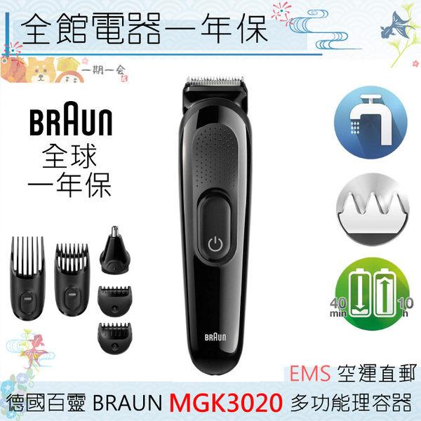 【一期一會】【日本現貨】 德國百靈 BRAUN 多功能修容造型器 MGK3020 國際電壓 刀頭可水洗