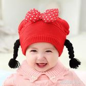 嬰兒帽子女寶寶春秋冬季0-1歲3個月可愛公主蝴蝶結辮子毛線帽子 解憂雜貨鋪