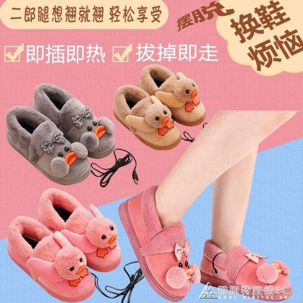 卡通毛絨usb暖腳寶充電保暖發熱加熱拖鞋居家寢室插電捂腳可行走 酷斯特數位3c