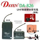 (DA-826U)Dayen UHF1對1無線頭戴腰掛麥克風 教學.會議.賣場.USB連接插電