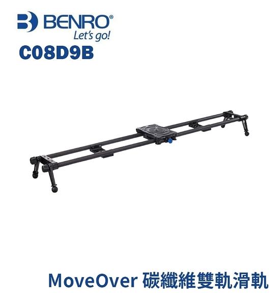 黑熊數位 BENRO 百諾 C08D9B Move Over 碳纖維 雙軌滑軌 全景 多功能 90cm 承重8KG