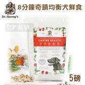 [寵樂子]《Dr. Harvey's 哈維博士》8分鐘犬鮮食系列-奇跡均衡鮮食5LB/寵物鮮食