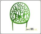 {{ 海中天休閒傢俱廣場 }} F43 摩登時尚 餐椅系列  GM-7078 安德烈造型洞洞椅(綠)